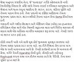 safety essay in gujarati