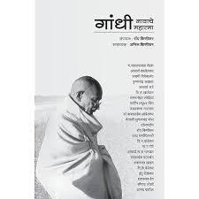 gandhi nawache mahatma written roy kinikar published by diamond  gandhi nawache mahatma