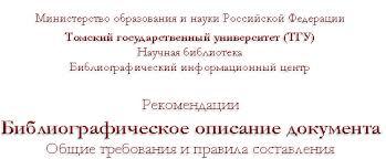Библиографическое описание документа Общие требования и правила  Рекомендации Библиографическое описание документа Общие требования и правила составления