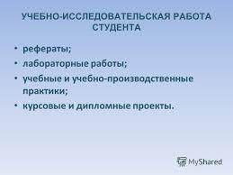 Презентация на тему ОБУЧЕНИЕ ЧЕРЕЗ ИССЛЕДОВАНИЕ Тулебаев К А  4 УЧЕБНО ИССЛЕДОВАТЕЛЬСКАЯ РАБОТА СТУДЕНТА рефераты