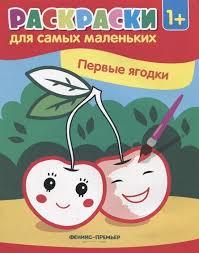 <b>Первые ягодки</b>. Книжка-<b>раскраска</b> - Костомарова Е. | Купить книгу ...