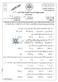 اجابة امتحان الكيمياء توجيهي 2020 علمي