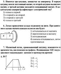 Информатика и Физика Ф Контрольная работа № Магнитное  Контрольная работа №1 Магнитное поле Электромагнитная индукция you might also like