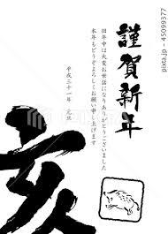 2019年亥年 白黒筆文字の年賀状テンプレート のイラスト素材 45099377