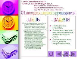 Презентация на тему ПРОЕКТНО ИССЛЕДОВАТЕЛЬСКАЯ РАБОТА реферат  2 Так