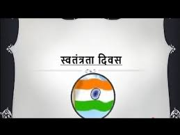 hindi essay on independence day  hindi essay on independence day 15 स्वतंत्रता दिवस पर निबंध part 2