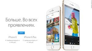 iphone 6 price apple store. russia apple store iphone 6 price