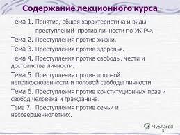 Презентация на тему введите название дисциплины ПРЕСТУПЛЕНИЯ  8 8 Содержание лекционного курса Тема