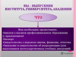 Покупал диплом высшем дивизионе  Государственного комитета Российской Федерации по высшему образованию от 9 и приказ Министерства проверить диплом на плагиат без регистрации образования