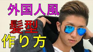 短髪外国人風73分けヘアセット Youtube