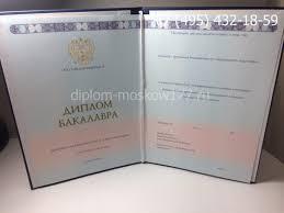 Купить диплом бакалавра годов нового образца в Москве Диплом бакалавра 2014 2017 годов нового образца