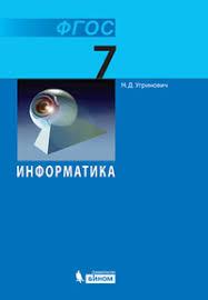 Информатика и ИКТ класс купить учебники учебно методические  Информатика 7 класс Учебник ФГОС