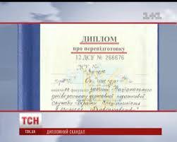 Вуз регионала Мельника опять оскандалилися студентам выдали  диплом