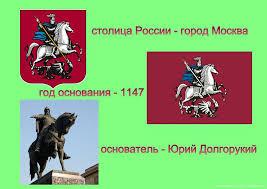 Значение печени для организма класс Блог Милы Презентация Столица России 2 класс