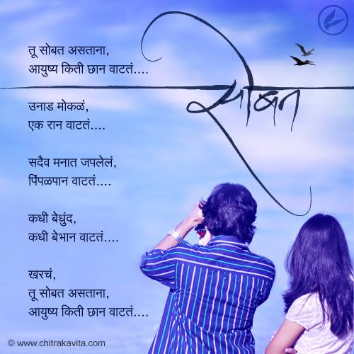 love poems for your boyfriend that will make him cry in marathi