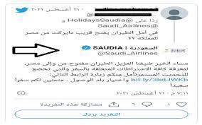 مفاجأة بشأن موعد فتح الطيران بين مصر والسعودية يفجرها الطيران السعودي -  ثقفني