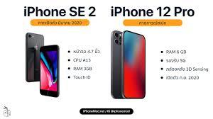 iPhone 12 Pro, 12 Pro Max พร้อม RAM 6GB ในส่วน iPhone SE 2 เปิดตัว มี.ค.  2020