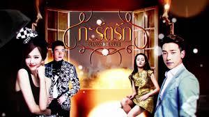 dvd-กะรัตรัก/Diamond Lover (พากย์ไทย) 7 dvd-จบ ขายซีรีย์จีน