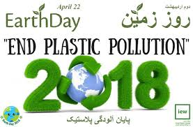 Image result for روز جهانی محیط زیست 2018