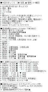 米中閣僚協議のtwitterイラスト検索結果