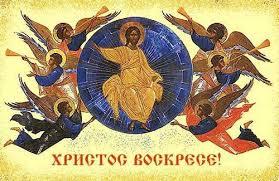 Картинки по запросу иконы Христос Воскрес