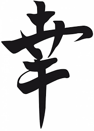 фото иероглиф удача японский