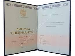 Купить диплом МГУДТ Диплом ВУЗа 2014 2015 года фото