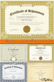 Сертификаты и дипломы готовые векторные шаблоны скачать бесплатно Дипломы и сертификаты готовые векторные шаблоны 5