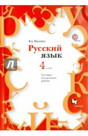 Книга Русский язык класс Тестовые контрольные работы ФГОС  Русский язык 4 класс Тестовые контрольные работы