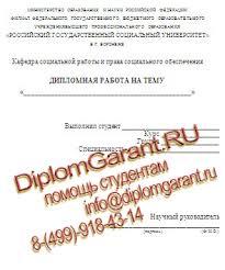 Дипломные проекты по специальности Социальная работа для  РГСУ дипломные проекты по социальной работе