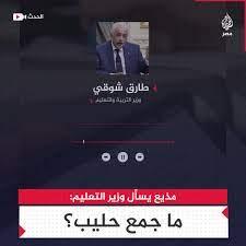 الجزيرة - مصر - مذيع يسأل وزير التعليم: ما جمع حليب؟