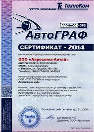 Сертификаты Медали Дипломы и грамоты компании Эра Новых Технологий  Сертификат на спутниковое оборудование Аэросоюз
