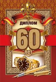 МногоШароff ru Дипломы Аксессуары для праздника оптом  Диплом 60 лет 51 52 252