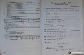 из для Алгебра класс Контрольные работы Кузнецова  Третья иллюстрация к книге Алгебра 8 класс Контрольные работы Кузнецова Минаева Суворова Рослова