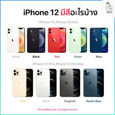iPhoneMod.net - ชม iPhone 12 ทุกสี iPhone 12, iPhone 12 mini : White,  Black, Red, Green, Blue iPhone 12 Pro, iPhone 12 Pro Max : Gold, Silver,  Graphite, Pacific Blue ชอบสีไหนก็เล็ง ๆ