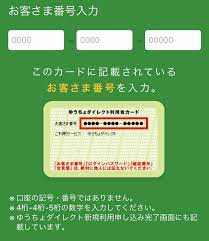 ゆうちょ 銀行 お客様 番号
