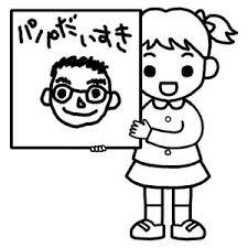 父の日の白黒イラスト素材 Naver まとめ