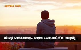 Malayalam Lost Love Quotes