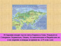 Презентация Евразия класс скачать бесплатно В Евразию входят части света Европа и Азия Омывается Северным Ледовитым Тих