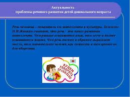 Реферат Особенности умственного развития детей дошкольного  Интеллектуальное развитие детей дошкольного возраста реферат