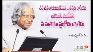 Abdul Kalam Inspirational Quotes In Telugu With Images