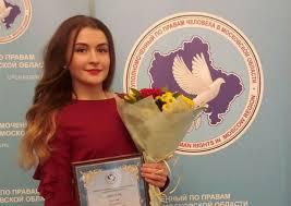Журналист Ключа награждена дипломом Уполномоченного по правам  Журналист Ключа награждена дипломом Уполномоченного по правам человека в Московской области