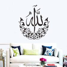 Small Picture High Quality Islamic Design Home Wall Stickers 516 Art Vinyl