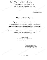 Диссертация на тему Гражданско правовое регулирование  Гражданско правовое регулирование государственной регистрации прав на недвижимое имущество и сделок с ним в Российской Федерации тема диссертации и