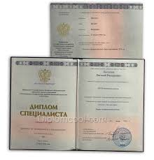 Купить диплом в Москве быстро недорого с доставкой 19 995 рублей