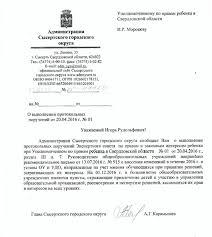 Доклад Уполномоченного по правам ребёнка в Свердловской области по  Доклад Уполномоченного по правам ребёнка в Свердловской области по итогам деятельности в 2016 году