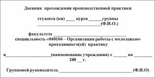 Отчет по учебной практике ип одежда ru отзывы об одежде даобао где купить пафосную одежду макрон одежда