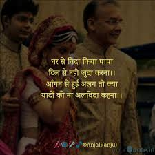 Best Bidaai Quotes Status Shayari Poetry Thoughts Yourquote