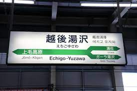 ガーラ 湯沢 駅
