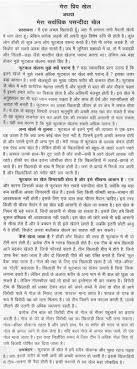 hindi cricket commentary words for essays write my essay  browse by author p project gutenberg